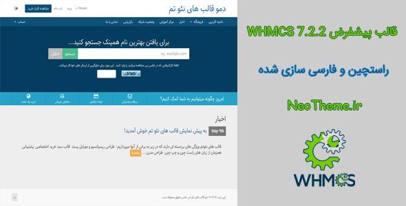 قالب پیشفرض ناحیه کاربری WHMCS 7.2.2