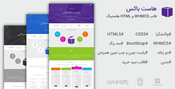 قالب WHMCS و HTML هاست باکس