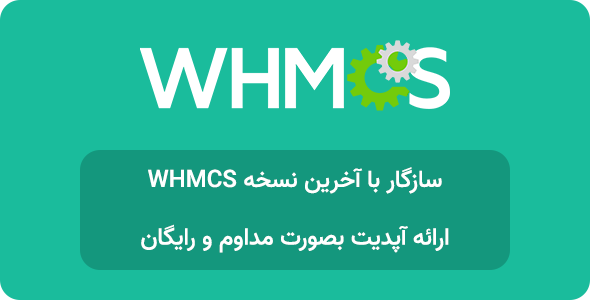 قالب کنترل سازگار با whmcs